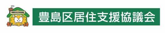豊島区居住支援協議会